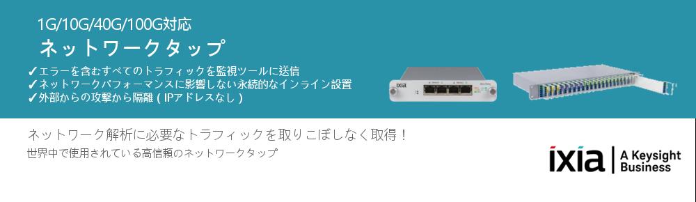 1G/10G/40G/100G対応 ネットワークタップ